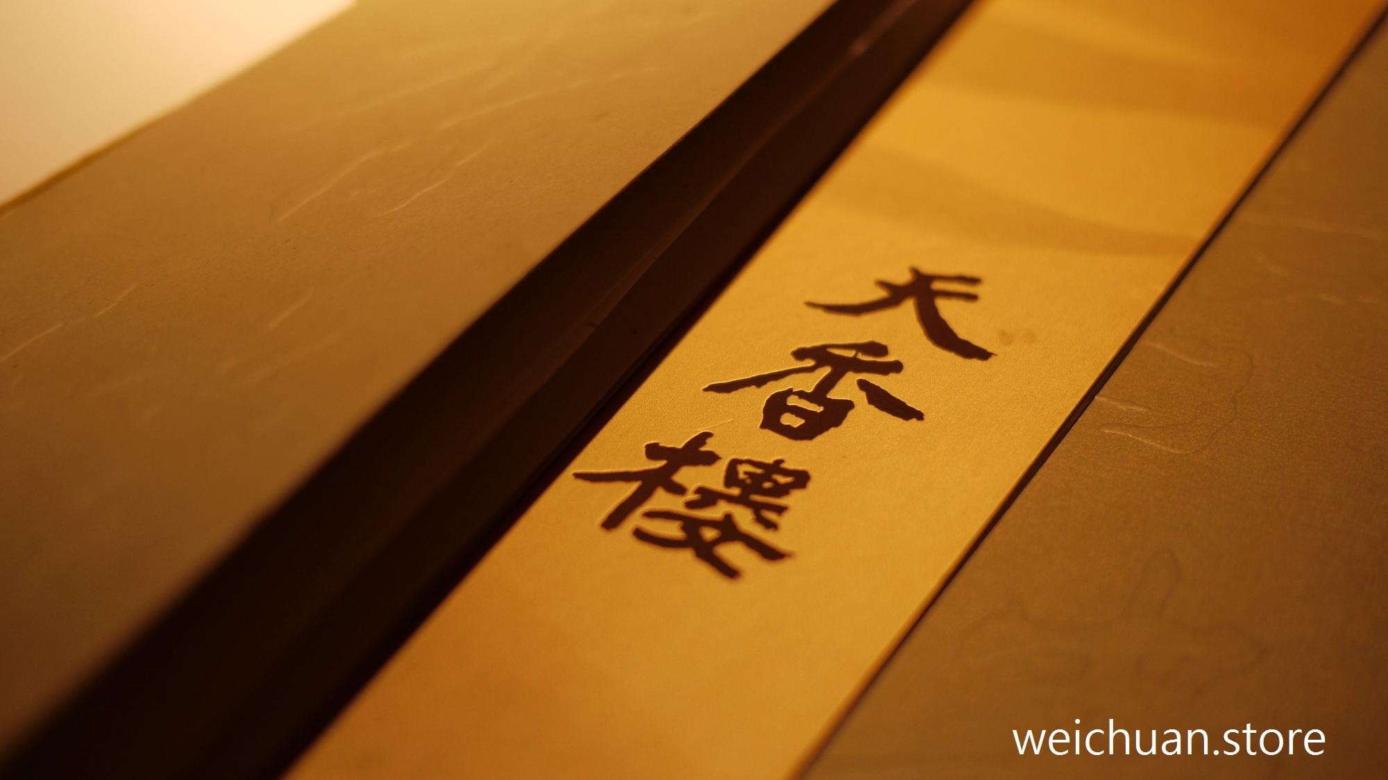 [台北]系出名門的杭州美味-亞都麗緻.天香樓