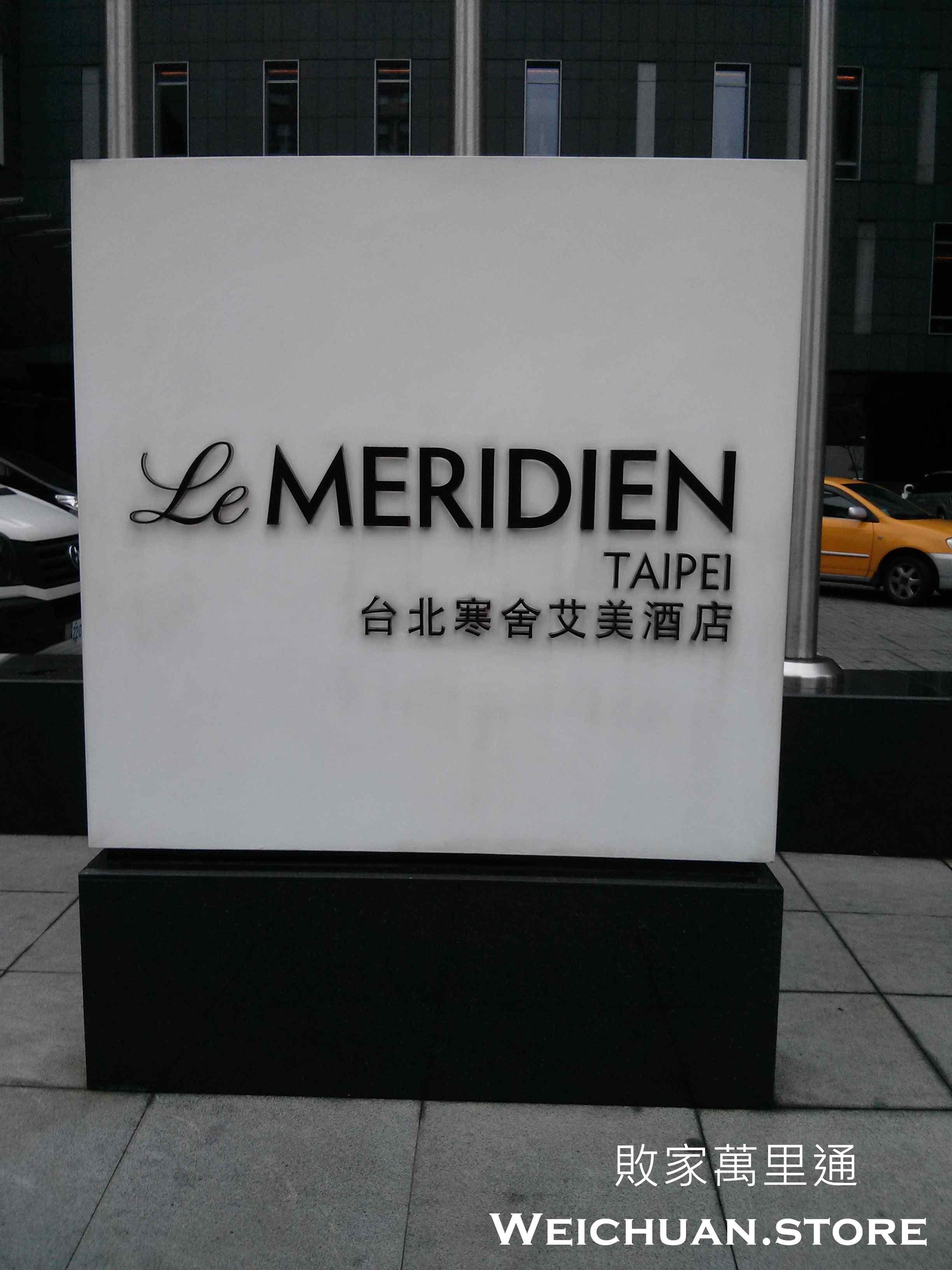 [台北]LeMERIDIEN-Taipei 寒舍艾美酒店