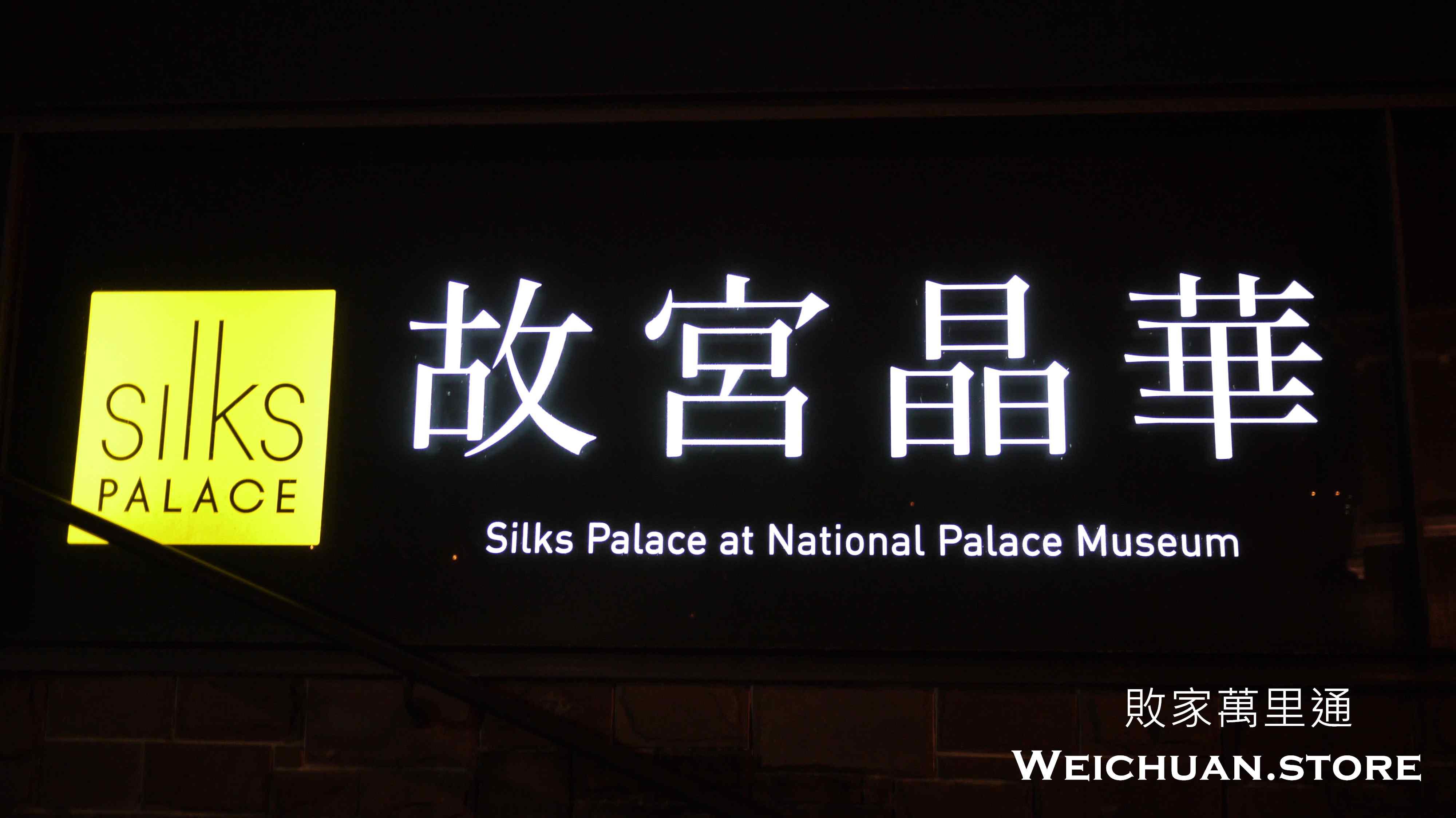 [台北]一見如故的粵菜港點-故宮晶華Silks Palace