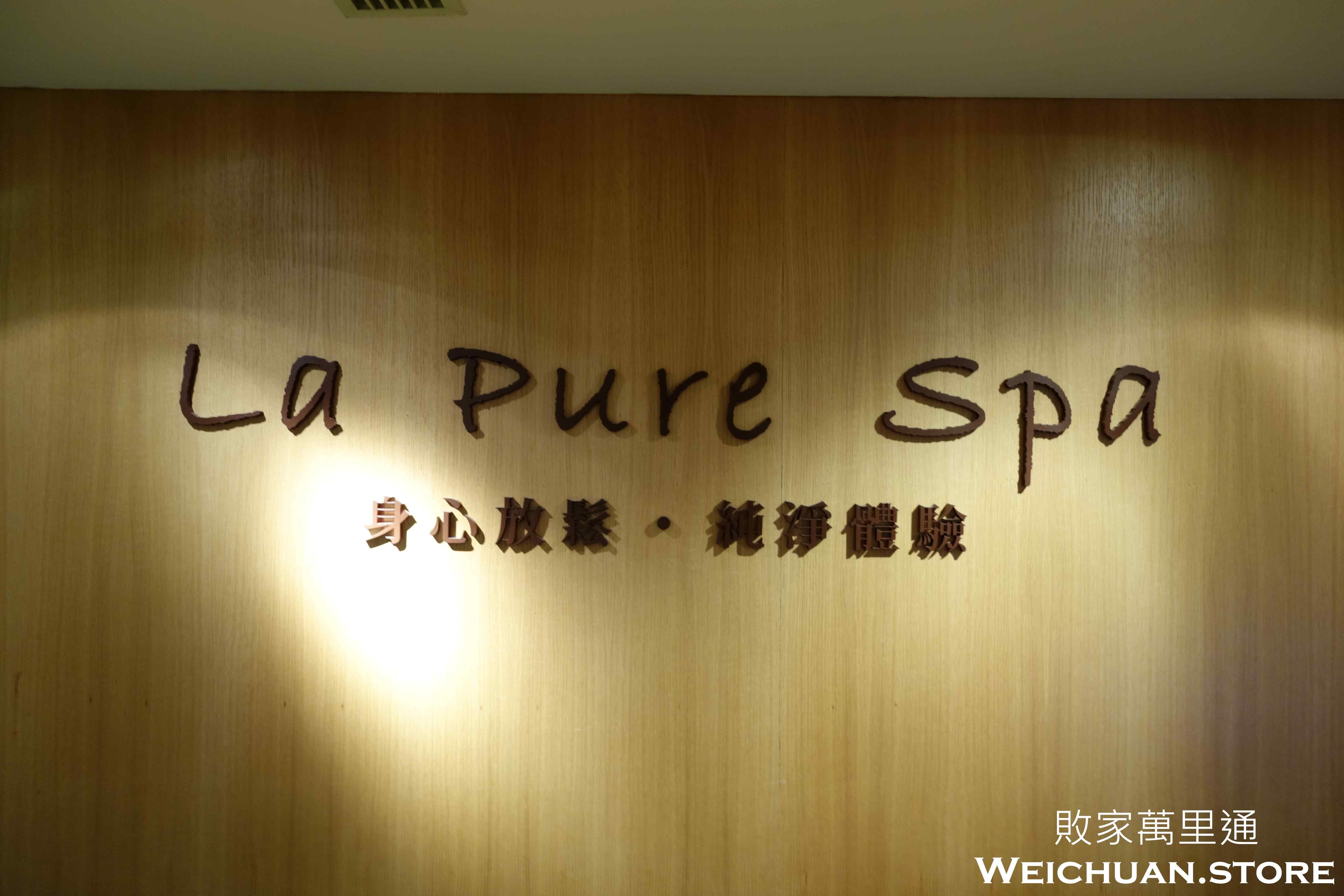 [台北]六福皇宮-La Pure SPA, Taipei