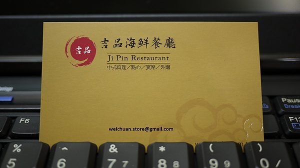 [台北]珍饈百味的華麗港點-吉品海鮮餐廳